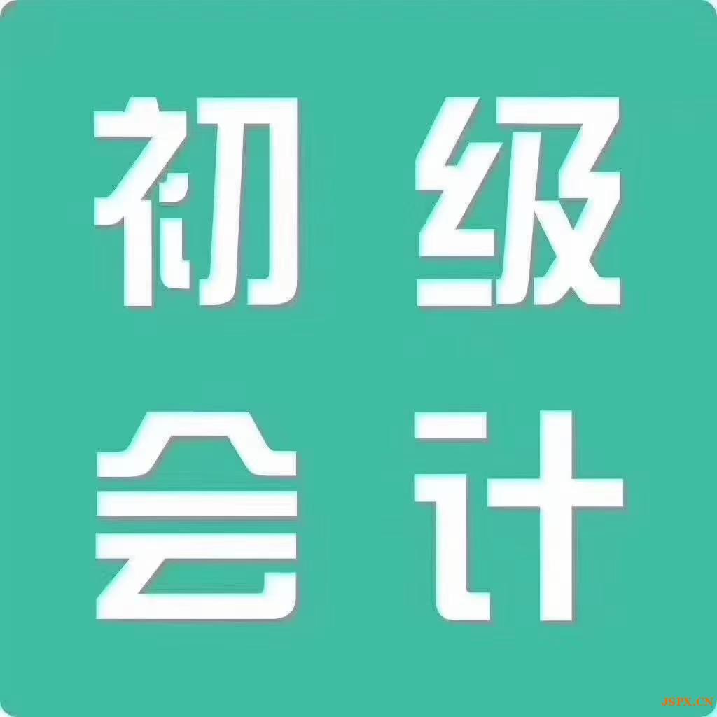 浦口会计培训浦口华侨城附近会计初级职称培训助理会计