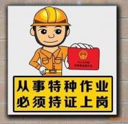 浦口六合雄州电工上岗证培训/浦口大厂值班电工培训