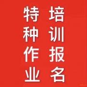 南京电工证考试培训班高压电工证低压电工证考证班