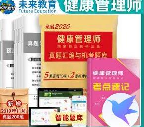 南京健康管理师报名(人群+条件+入口+补贴)